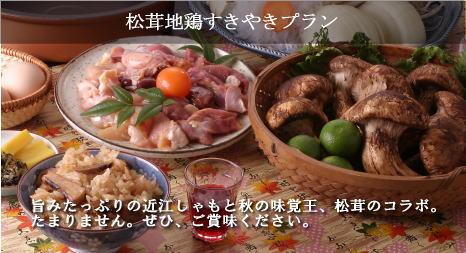 松茸地鶏すきやきプラン